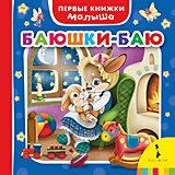 """Баюшки-баю, серия """"Первые книги малыша"""""""