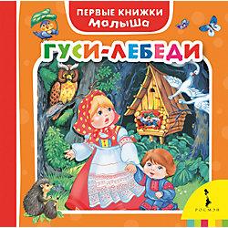"""Гуси-лебеди, серия """"Первые книги малыша"""