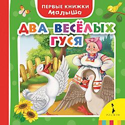 """Два весёлых гуся, серия """"Первые книги малыша"""