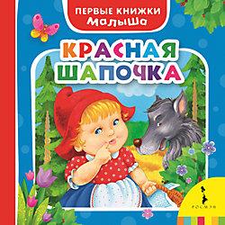 """Красная шапочка, серия """"Первые книги малыша"""