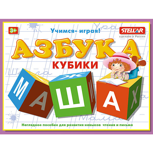 "Обучающие кубики ""Азбука"", Stellar"