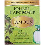 "Набор Юный Парфюмер (мини) ""FAMOUS"""