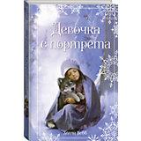 Рождественские истории, Девочка с портрета
