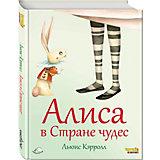 Алиса в Стране чудес (иллюстрации Ф. Росси)