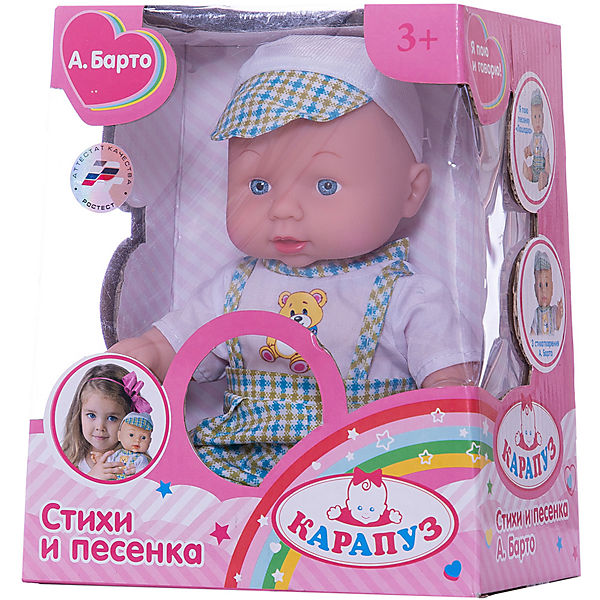 """Пупс """"Карапуз"""" , Карапуз"""