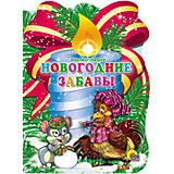 """Книга с вырубкой """"Новогодние забавы"""""""