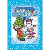 """Книга с вырубкой """"Новогодние мечты"""""""
