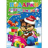 """Книга с вырубкой """"Подарки Дедушке Морозу"""""""