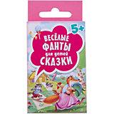 Весёлые фанты для детей, сказки (45 карточек)
