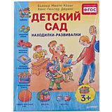 """Детский сад """"Находилки-развивалки"""""""