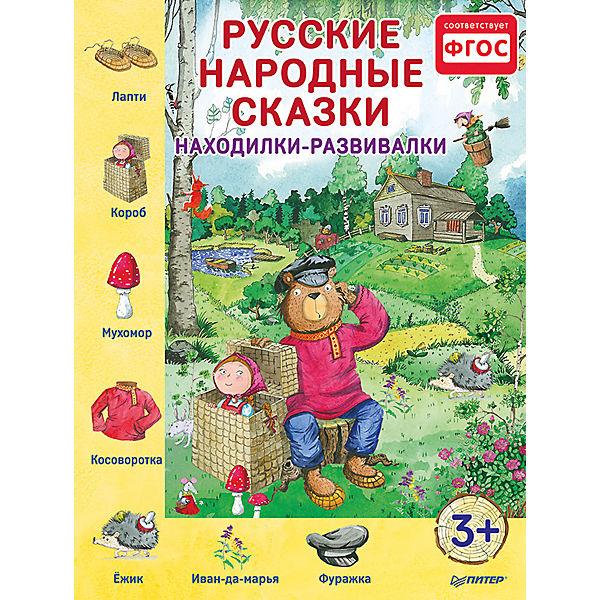 Русские народные сказки, находилки-развивалки