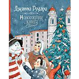 Новогодняя книга, Дж. Родари