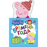 Времена года (с вырубкой), Свинка Пеппа