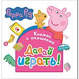 """Книжка с окошками """"Давай играть!"""", Свинка Пеппа"""