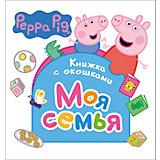 "Книжка с окошками ""Моя семья"", Свинка Пеппа"