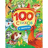 100 стихов о зверятах