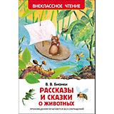 Рассказы и сказки о животных, В.Бианки