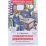 Приключения Электроника, Е. Велтистов