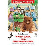 Урфин Джюс и его деревянные солдаты, А. Волков