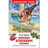 """Рассказы """"Капитан Клюквин"""", Ю. Коваль"""