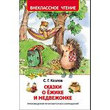 Сказки о ёжике и медвежонке, С. Козлов