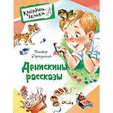 Денискины рассказы, В. Драгунский
