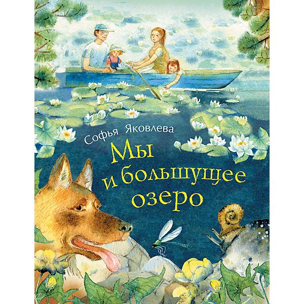 Мы и большущее озеро, С. Яковлева