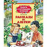 """Книга с крупными """"Рассказы из азбуки"""", Л.Н. Толстой"""