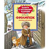 """Книга с крупными буквами """"Филипок"""", Л.Н. Толстой"""