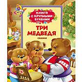 """Книга с крупными буквами """"Три медведя"""""""