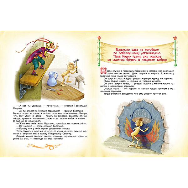 """В гостях у сказки """"Золотой ключик"""", А. Толстой"""