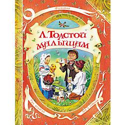 """В гостях у сказки """"Малышам"""", Л.Н. Толстой"""