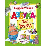 Азбука для Буки, А. Усачев