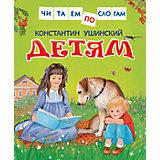 """Читаем по слогам """"Детям"""", К. Ушинский"""