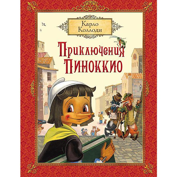 Приключения Пиноккио, К. Коллоди