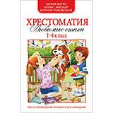Хрестоматия 1-4 классы. А. Барто, К.Чуковский, Б.Заходер