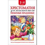 """Хрестоматия 1-4 класс """"Любимые праздники. стихи"""""""