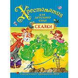 """Хрестоматия для детского сада """"Сказки"""""""