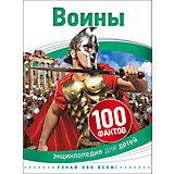 Воины (100 фактов)