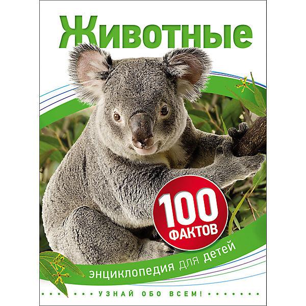 Животные (100 фактов)