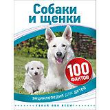 Собаки и щенки (100 фактов)