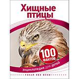 Хищные птицы (100 фактов)