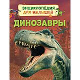 """Энциклопедия для малышей """"Динозавры"""""""