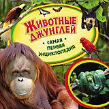 """Самая первая энциклопедия """"Животные джунглей"""""""