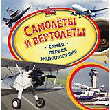 """Самая первая энциклопедия """"Самолеты и вертолеты"""""""