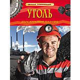 Уголь. добыча, использование, польза и вред