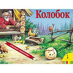 "Панорамная книжка ""Колобок"