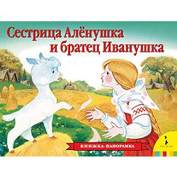"""Панорамная книжка """"Сестрица Аленушка и братец Иванушка"""