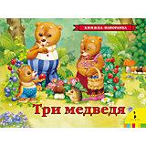 "Панорамная книжка ""Три медведя"""