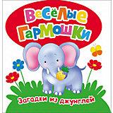 """Книга для малышей """"Веселые гармошки"""" - Загадки из джунглей"""